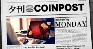 5分で読める:国内外の仮想通貨注目ニュースまとめ|夕刊コインポスト (10/29)