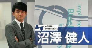 「Aerial Partners」:会計税務・法務・資産活用のプロ|ブロックチェーン社会実装の道を開く