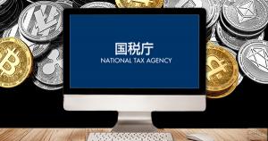 国税庁、仮想通貨売買の「年間取引報告書」送付を発表:簡単ステップで納税簡略化へ