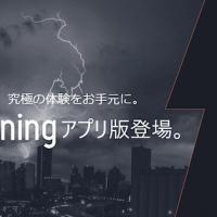 bitFlyer Lightningでレバレッジ15倍→4倍への変更日確定、追証基準も変更につき要注意