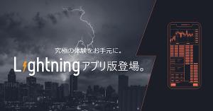 仮想通貨ビットコインFX:プロ向け取引ツール、iOS 版「bitFlyer Lightning」ローンチへ