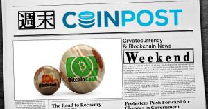 仮想通貨・ブロックチェーン|一週間重要Newsラウンドアップ