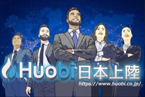 【速報】仮想通貨取引所「Huobi」が金融庁認可を得て日本上陸|リップル(XRP)配布キャンペーンを実施