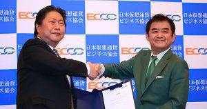 BCCCとJCBAが相互連携協定を締結|仮想通貨及びブロックチェーン技術の普及推進を目指す
