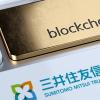三井住友信託銀行、ブロックチェーン技術を活用した不動産事業の実証実験開始