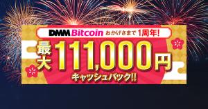 仮想通貨取引所DMM Bitcoinが「最大111,000円のキャッシュバックキャンペーン」を実施
