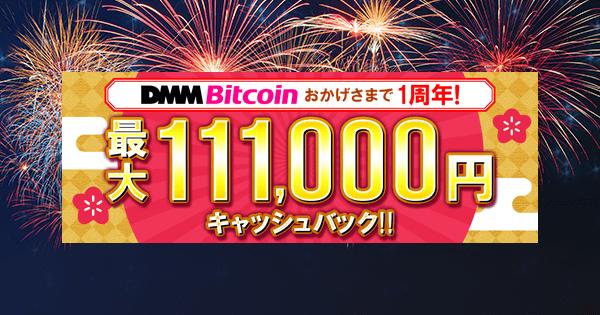 仮想通貨取引所dmm bitcoinが 最大111 000円のキャッシュバック