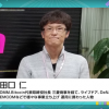 『真相解説!仮想通貨NEWS!』×『Coin Post』 DMM Bitcoin 代表田口氏にインタビュー