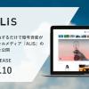 ソーシャルメディアALISのオープンβ版が本日公開 仮想通貨・ブロックチェーン以外のカテゴリーも投稿可能に