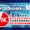 「JAPAN BLOCKCHAIN CONFERENCE」YOKOHAMA Round 2019 で出展企業・団体を募集
