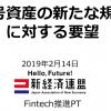 楽天の三木谷氏が代表理事を務める新経済連盟、「仮想通貨規制に関する要望」を金融担当大臣に提出