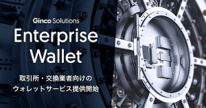 国内仮想通貨取引所の「収益最大化」サポートへ|Gincoが交換業者向けの新ウォレットを発表