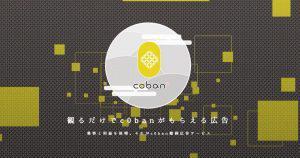和製・仮想通貨「c0ban(コバン)」を展開するLastRoots社をオウケイウェイブが子会社化する方針|ビジネスインサイダーが報じる