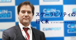 サトシ・ナカモトを自称するクレイグ氏、仮想通貨ビットコインの匿名性には完全否定の見解を示す