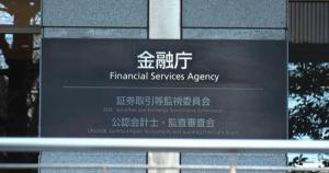 仮想通貨関連の相談件数、前期比36%減少|金融庁「金融サービス利用者相談室」の受付状況に関する最新報告書