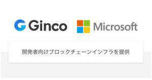 Gincoが日本マイクロソフトと提携、ビットコインなどのブロックチェーン機能をフル活用できる「Ginco Nodes」提供へ