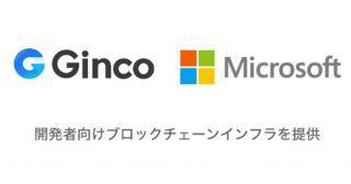 Gincoが日本マイクロソフトと提携。ブロックチェーンサービスの立ち上げを加速する「Ginco Nodes」を開始
