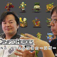 【前編】世界No.1ブロックチェーンゲーム「マイクリプトヒーローズ」開発者インタビュー|500ETH(800万円相当)のランド4種が完売