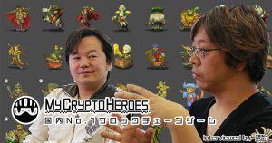 世界No.1ブロックチェーンゲーム「マイクリプトヒーローズ」開発者インタビュー|500ETH(800万円相当)のランド4種が完売