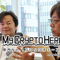 【後編】世界No.1ブロックチェーンゲーム「マイクリ」インタビュー 大手ゲームメーカーとのコラボの可能性は?