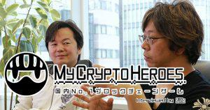 【後編】世界No.1ブロックチェーンゲーム「マイクリ」インタビュー|大手ゲームメーカーとのコラボの可能性は?
