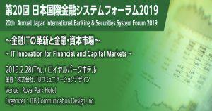 第20回 日本国際金融システムフォーラム2019|仮想通貨と金融インフラ及びアセット視点からの考察