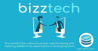 BLOCKCHAIN, CRYPTO & GAMING CONNECTION|オンラインビジネスマッチメイキングイベントのメディアパートナーに