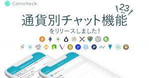 コインチェック、仮想通貨別のチャット機能をリリース|全23種類の選出基準は「ファン数」も加味