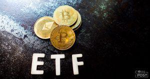 新たな「ビットコイン・イーサリアムに連動するETF」米SECが審査へ
