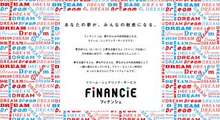 誰かの「夢」がみんなの財産になるSNS「FiNANCiE」3月7日よりオープンβ版をリリース! ヒーローの夢を強力に応援する「ヒューマンキャピタリスト」にgumiの国光宏尚氏をはじめ様々な業界の著名人が多数参画。