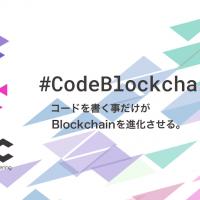 ブロックチェーン開発者コミュニティのための活動についてHashHub、Fressets、Chaintopeが連携