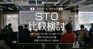 日韓におけるSTOを取り巻く法整備の状況とは、両国の弁護士が解説|CoinBene Japan主催イベントレポート