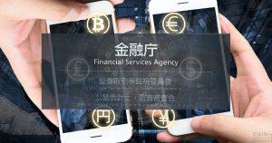 仮想通貨流出リスク対応、顧客の返還請求権を『優先弁済対象』へ|金融庁に内閣府副大臣ら出席