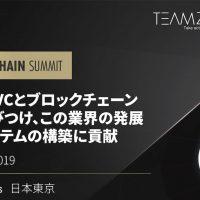 日本最大規模「TEAMZ」ブロックチェーンサミット開催|Wikipediaや仮想通貨ライトコイン創業者なども登壇予定
