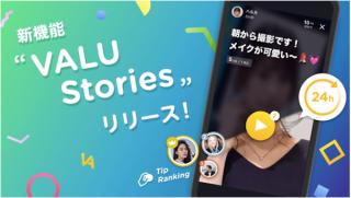 """24時間限定の動画配信機能 """"VALU Stories""""をリリース"""