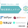 仮想通貨・ブロックチェーン業界特化型求人メディア 「withB(ウィズビー)」3/15スタート