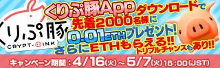 『くりぷ豚App』リリース記念!先着2000名様に「イーサリアム」プレゼントキャンペーンを開催!