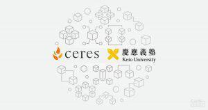 慶應義塾大学で「ブロックチェーン」講座が開講へ|日本における分散型技術の普及が目的