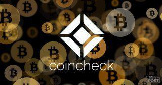 仮想通貨取引所コインチェック、レバレッジ取引の提供終了へ