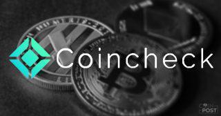 コインチェック、大口OTCサービスに仮想通貨ビットコインキャッシュ、ライトコインを追加