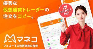 フォロートレードのマネコ、世界最大の仮想通貨取引所「BitMEX」に対応