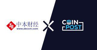 CoinPost、香港大手メディアの香港中本財経(Zhongben Financial Media) とのパートナーシップ締結を発表