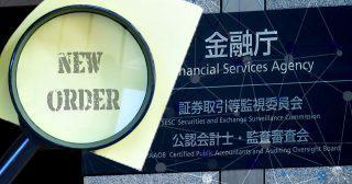 金融庁と財務省、FATF承認の「仮想通貨SWIFT」創設へ=ロイター報道