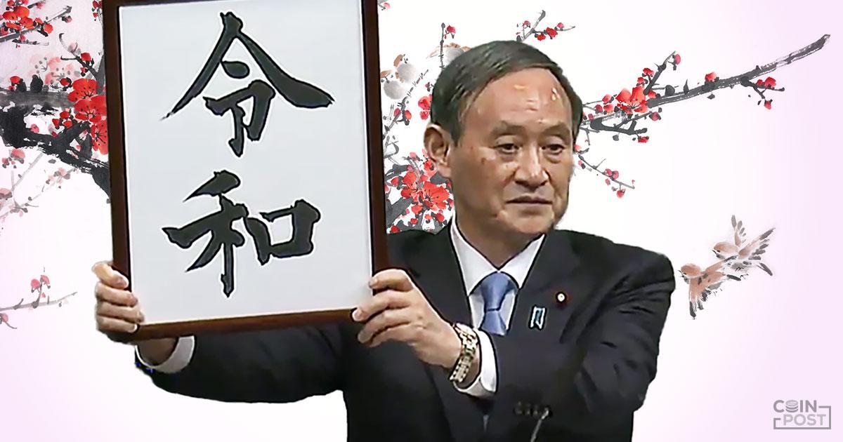 新元号「令和(れいわ)」発表でビットコイン市場の展望は?「平成」の最後を駆け抜けた仮想通貨業界
