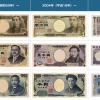 日本政府が「令和6年」に新紙幣発行を発表、キャッシュレス社会と仮想通貨決済への影響は