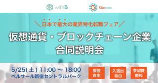 5/25開催 日本最大の仮想通貨・ブロックチェーン業界向け転職フェア参加企業第一弾発表