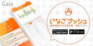 仮想通貨の注文量監視・通知アプリ『いなごプッシュ』がリリース