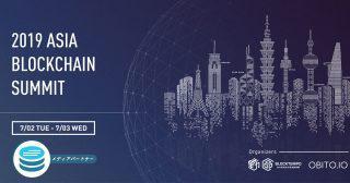 CoinPostがアジア・ブロックチェーン・サミット 2019にメディアパートナーとして参加