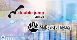 ブロックチェーンゲーム開発⽀援プログラム「MCH+」を発表|マイクリプトヒーローズのフレームワークを提供