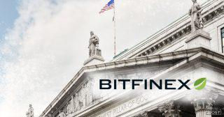 【速報】仮想通貨取引所Bitfinex、NY司法当局の主張を否定する文書を提出
